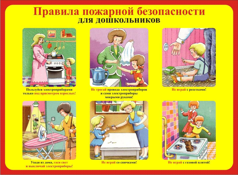 Картинки по запросу картинки по пожарной безопасности для детей